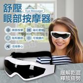 [1111最殺檔] 電動舒壓眼部按摩器