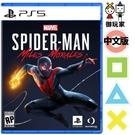 現貨 PS5漫威蜘蛛人:邁爾斯摩拉斯 中文版