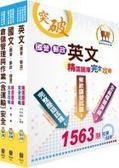 【鼎文公職】OD125臺灣菸酒從業評價職位人員(儲運)精選題庫套書(贈題庫網帳號)