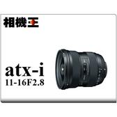 ★相機王★Tokina ATX-i 11-16mm F2.8 CF〔Nikon版〕公司貨