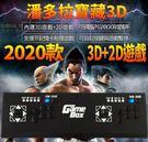 連發版 三和搖桿 潘多拉寶藏3D 2020款 遊戲 旗艦全鐵箱 1080P高解析 月光寶盒 街機遊戲