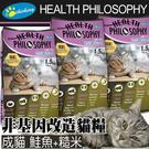 【培菓平價寵物網】菲爾比》成貓DHA配方貓糧(鮭魚+糙米)-1.5kg(3.3磅)/包