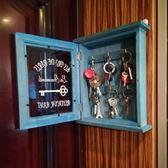 鑰匙收納盒壁掛門口客廳創意家用整理裝飾玄關鑰匙收納鑰匙盒 情人節禮物