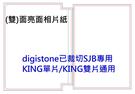 德國 SJB  KING SIZE 亮面相片/ 雙面可印 DVD封套專用 A4噴墨紙(單片/ 雙片適用)(已裁切)X50張◆免運費◆