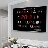 掛鐘 電子萬年歷新款夜光掛鐘客廳掛墻數字家用創意數碼日歷時鐘錶 mks雙12