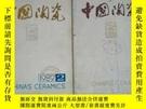 二手書博民逛書店罕見:中國陶瓷1989年第2、3期(第二、三期)Y22290