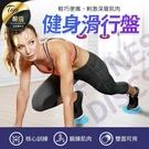 健身滑行盤 瑜珈 雕塑 腹肌 平衡 健身盤 核心 滑行板 腿部訓練器 滑行墊 平衡【HOFA71】#捕夢網