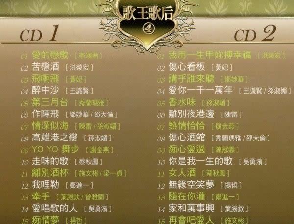 歌王歌后 4 雙CD (購潮8)