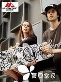 瑪克拓普專業四輪滑板初學者成人青少年兒童男女生抖音雙翹滑板車