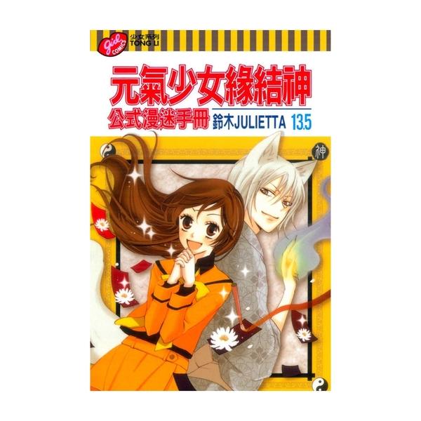 元氣少女緣結神(13.5)公式漫迷手冊