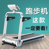 跑步機優步K3跑步機家用款減肥機小型迷你電動折疊靜音健身房室內跑步機igo 城市玩家
