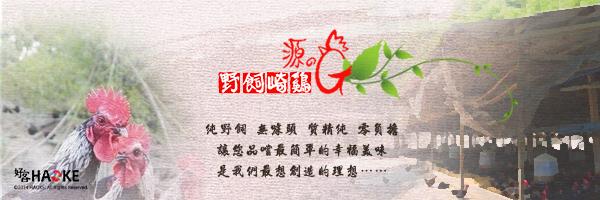 《好客-野飼崎鷄》生鮮母雞半隻(分切,不含頭腳,約650g)(免運商品)_A021006
