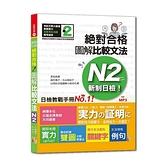 新制日檢絕對合格圖解比較文法N2(25K+MP3)