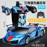 感應變形無線遙控車金剛賽車玩具汽車機器人充電兒童3-6-10歲男孩YYJ  夢想生活家