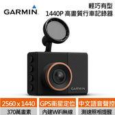 GARMIN GDR E560 行車記錄器【原價:4988▼現省1000元】