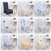 椅子套家用彈力座椅套罩連身飯店酒店辦公通用簡約歐式餐桌凳子套罩布藝24款可選