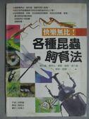 【書寶二手書T9/動植物_GEK】快樂無比!各種昆蟲飼育法_狩野晉, 周若珍