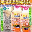 【 培菓平價寵物網 】日本《Marukan》MR-451尿垢清潔劑補充瓶-320ml