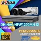 大華 監視器套餐 DHI-XVR5104HS4路主機+DH-HAC-HFW1200MN-I2 200萬畫素 攝影機*2