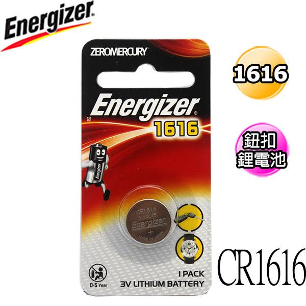 勁量Energizer CR1616 鈕扣鹼性電池 1入