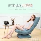 當當衣閣-耐樸月亮椅子懶人沙發榻榻米單人小戶型陽臺客廳旋轉逍遙折疊躺椅YYJ