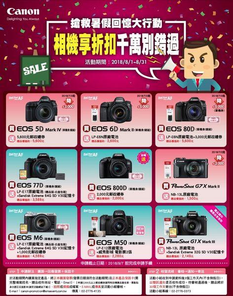 【聖影數位】Canon EOS M6 [15-45mm 單鏡組] 公司貨 微單眼相機 無反