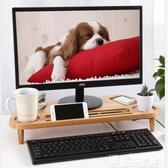辦公室電腦增高架底座台式墊高桌面置物架顯示器屏架子多功能收 獨家流行館YJT