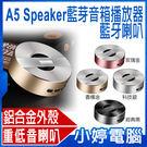 【3期零利率】全新 A5 Speaker...