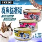 【 培菓平價寵物網】聖萊西Seeds》有...
