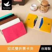 珠友 TF-20032 扣式雙折票卡夾/證件套/名片卡夾/卡套-The Fashion
