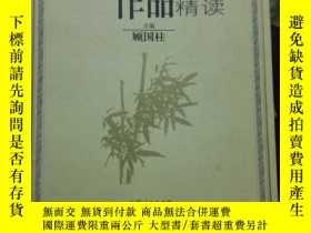 二手書博民逛書店罕見中國文學作品精讀Y203729 主編顧國柱 上海人民出版社
