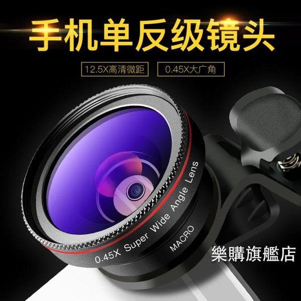 廣角鏡頭廣角手機鏡頭微距魚眼三合一套裝通用蘋果單反拍照攝像頭外置高清