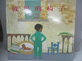 【書寶二手書T1/少年童書_DLC】彼得的椅子_艾茲拉‧傑克‧李茲
