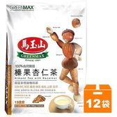 馬玉山 榛果杏仁茶 30g (12入x12袋)/箱