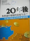 【書寶二手書T4/投資_LIR】20年後你想過什麼樣的家庭生活_王志鈞