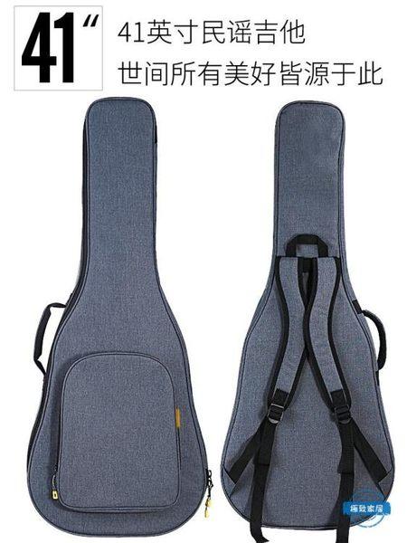 吉他包吉他包40寸41寸民謠女生韓版琴套加厚後背背包袋子個性男通用wy