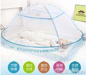 蚊帳  蒙古包嬰兒蚊帳可折疊免安裝加密帶支架兒童床幼兒園bb寶寶蚊帳罩 mks 瑪麗蘇