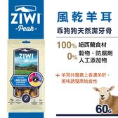 【SofyDOG】ZiwiPeak巔峰 乖狗狗天然潔牙骨-羊耳