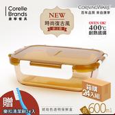 【美國康寧】長方型600ml 琥珀色保鮮盒(箱購/24入)|贈清潔刷24入