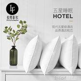 五星級酒店枕頭成人護頸枕超軟情侶家用枕芯單人一對拍2igo 溫暖享家