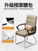 電腦椅辦公椅家用宿舍靠背會議椅麻將椅簡約座椅轉椅人體工學椅子電腦椅LX JUSTM春季新品