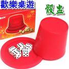 桌遊 聖誕節 過年親子 團體旅遊 歡樂骰子盅(十八斗)-艾發現