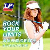十二月課程講座【LP運動防護日】高爾夫球體適能 (課程時間:60分鐘/堂,課程地點:台北市)