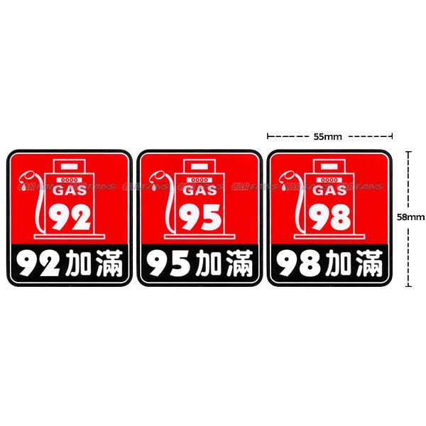 【愛車族購物網】92/95/98 加滿貼紙