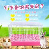兔籠興興文防噴尿兔籠豚鼠噴漆籠子寵物籠窩大號igo 晴天時尚館
