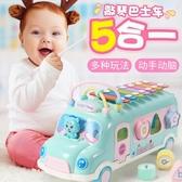 兒童音樂玩具巴士手敲琴嬰幼兒1-2-3周歲寶寶0-1益智男孩女孩早教 森活雜貨