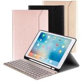 2018iPad/Pro9.7吋/Air/2專用尊榮型三代筆槽分離式鋁合金藍牙鍵盤/皮套
