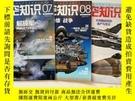 二手書博民逛書店航空知識雜誌罕見2020年7、8、9期Y395739 出版2020