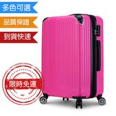 【現貨】台灣出貨 28吋 旅行箱 急件 旅遊 出國 登機 旅行箱特價 廠拍 台中旅行箱 72747