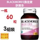 3瓶組 BLACKMORES澳佳寶 (新升級)孕寶多 綜合維生素及礦物質配方 60顆/瓶 元氣健康館